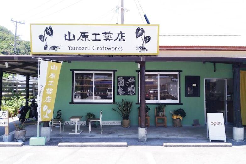 山原工藝店のサムネイル